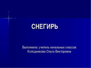 СНЕГИРЬ Выполнила: учитель начальных классов Колодникова Ольга Викторовна
