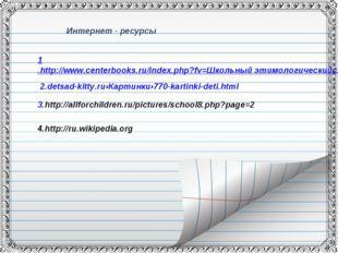 1.http://www.centerbooks.ru/index.php?fv=Школьный этимологическийсловарь&fld=