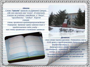 "Школа Слово ""школа"" пришло из Древней Греции, где оно звучало как ""схолэ"". И"