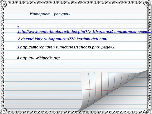 1.http://www.centerbooks.ru/index.php?fv=Школьный этимологическийсловарь&fld=...