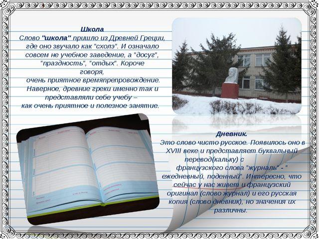 "Школа Слово ""школа"" пришло из Древней Греции, где оно звучало как ""схолэ"". И..."