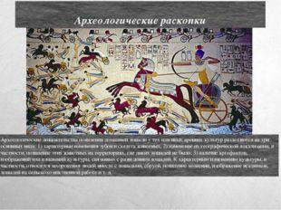 Археологические раскопки Археологические доказательства появления домашней ло