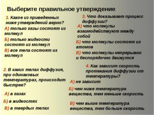 Выберите правильное утверждение 1. Какое из приведенных ниже утверждений верн