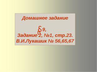 Домашнее задание 9, Задание 2, №1, стр.23. В.И.Лукашик № 56,65,67