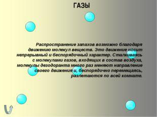 ГАЗЫ Распространение запахов возможно благодаря движению молекул веществ. Это