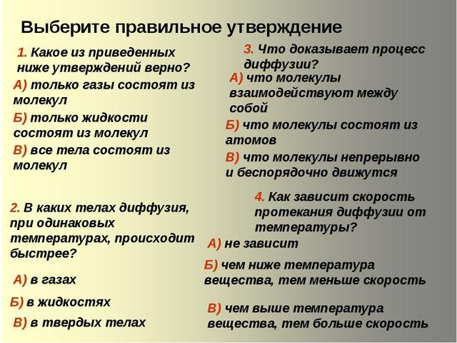 Выберите правильное утверждение 1. Какое из приведенных ниже утверждений верн...