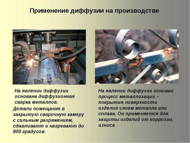 Применение диффузии на производстве На явлении диффузии основана диффузионная...