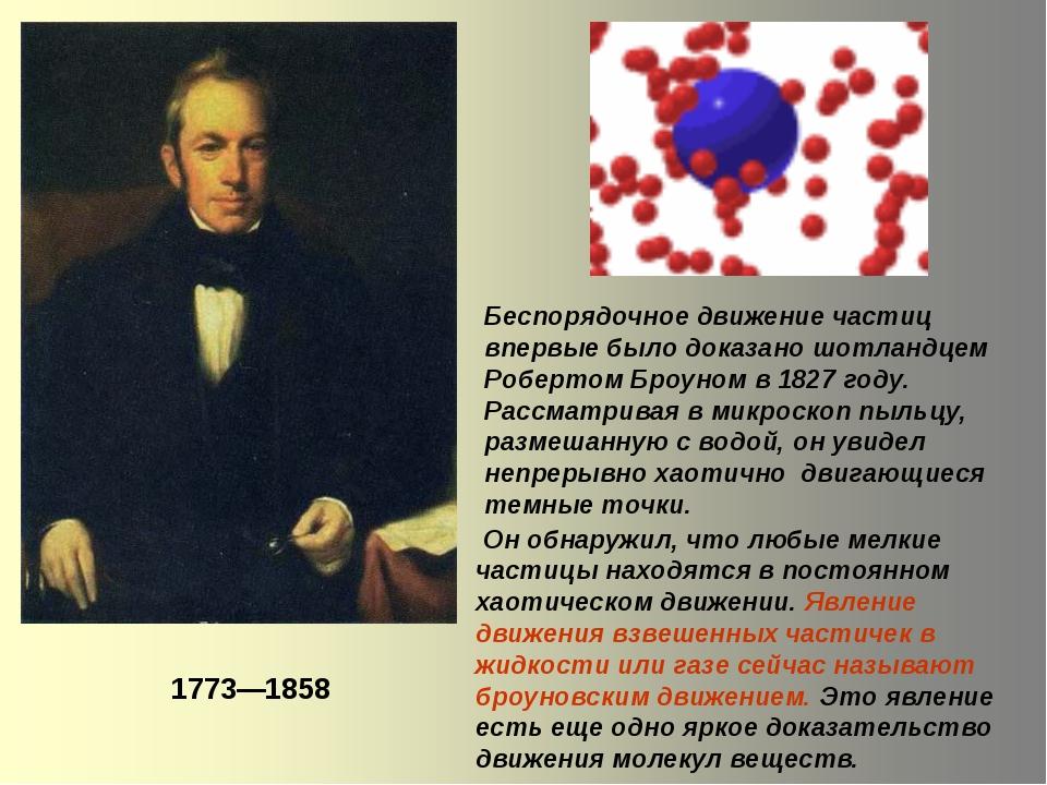 Беспорядочное движение частиц впервые было доказано шотландцем Робертом Броун...