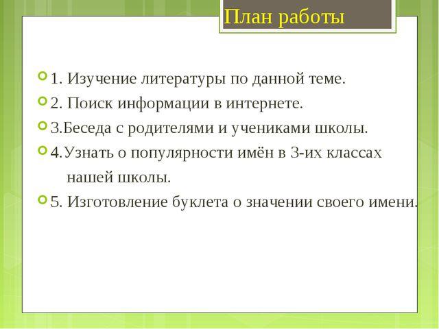 План работы 1. Изучение литературы по данной теме. 2. Поиск информации в инте...