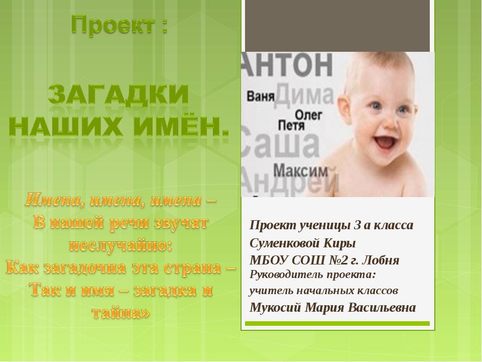 Проект ученицы 3 а класса Суменковой Киры МБОУ СОШ №2 г. Лобня Руководитель п...