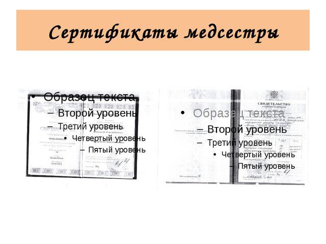 Сертификаты медсестры