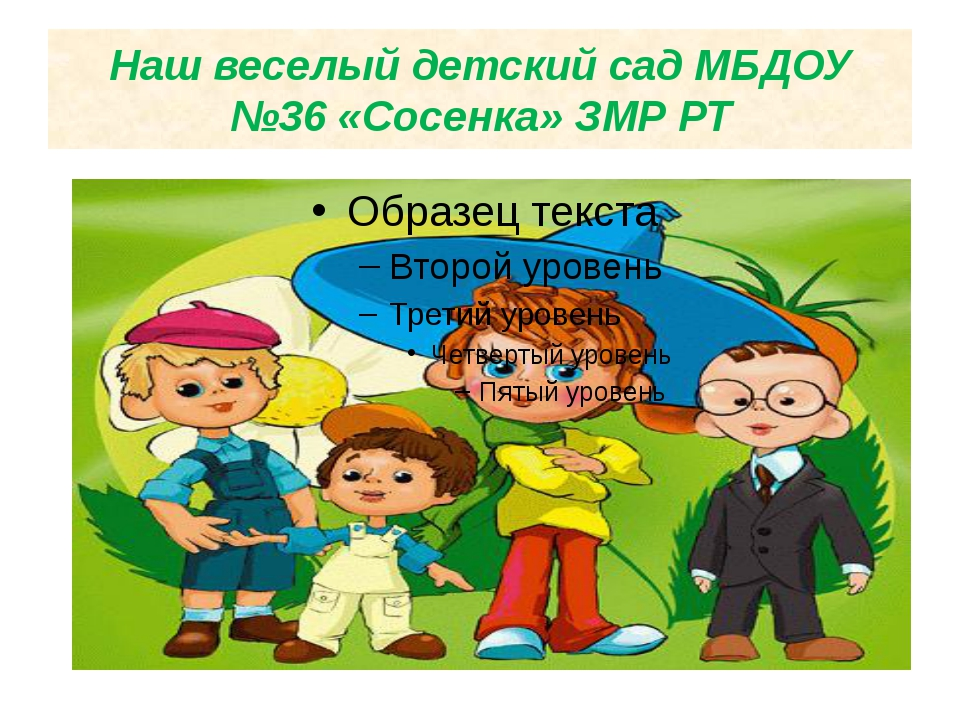 Наш веселый детский сад МБДОУ №36 «Сосенка» ЗМР РТ