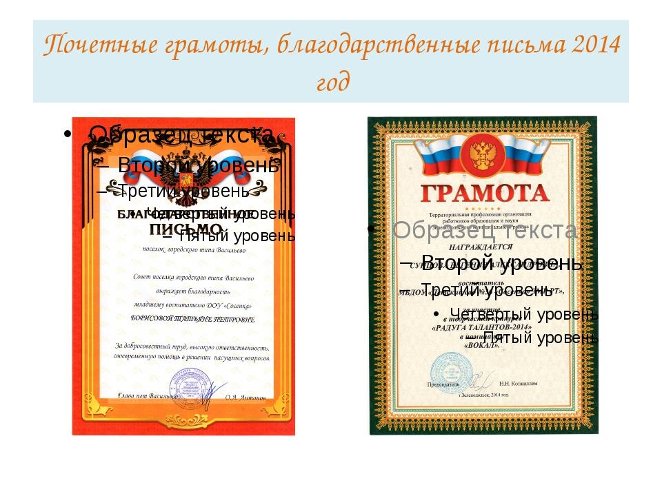 Почетные грамоты, благодарственные письма 2014 год