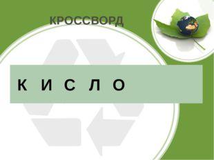 КРОССВОРД К И С Л О