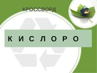 КРОССВОРД К И С Л О Р О