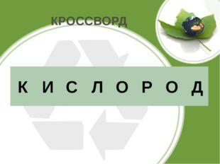 КРОССВОРД К И С Л О Р О Д
