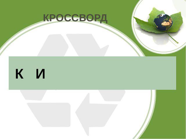 КРОССВОРД К И