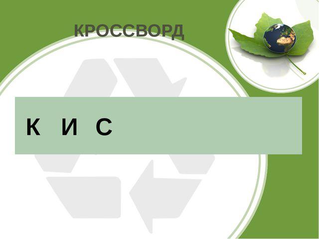 КРОССВОРД К И С