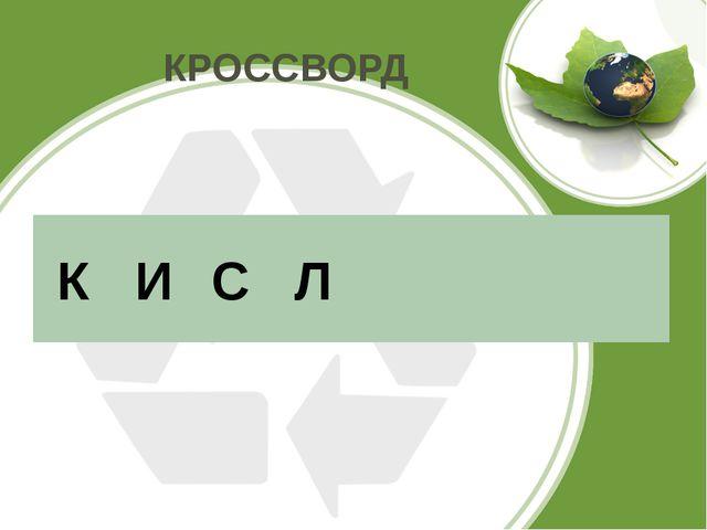 КРОССВОРД К И С Л