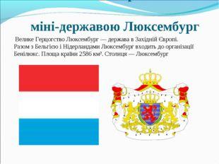 Знайомство з європейською міні-державою Люксембург Велике Герцогство Люксемб