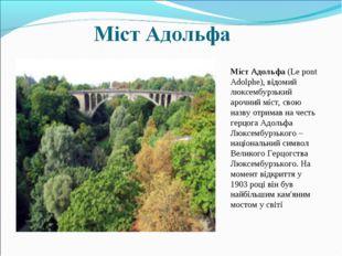 Міст Адольфа(Le pont Adolphe), відомий люксембурзький арочний міст, свою наз