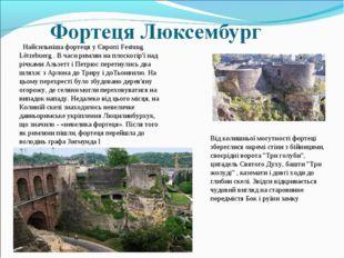 Найсильніша фортеця у Європі Festung Lëtzebuerg . В часи римлян на плоскогір