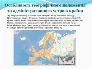 Особливості географічного положення та адміністративного устрою країни Країна