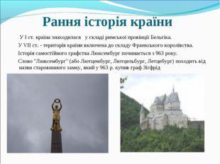 Рання історія країни  У І ст. країна знаходилася у складі римської провінці