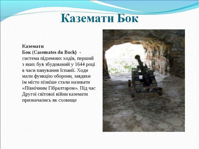 Каземати Бок(CasematesduBock)- система підземних ходів, перший з яких бу...
