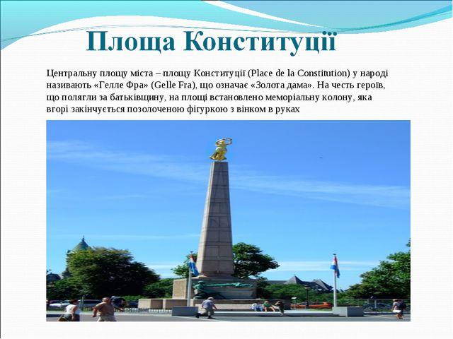 Центральну площу міста – площу Конституції (Place de la Constitution) у народ...