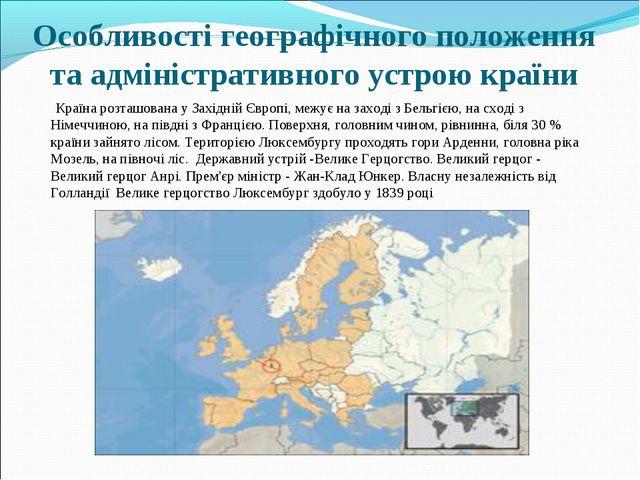 Особливості географічного положення та адміністративного устрою країни Країна...