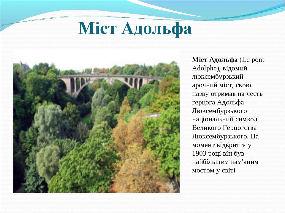 Міст Адольфа(Le pont Adolphe), відомий люксембурзький арочний міст, свою наз...