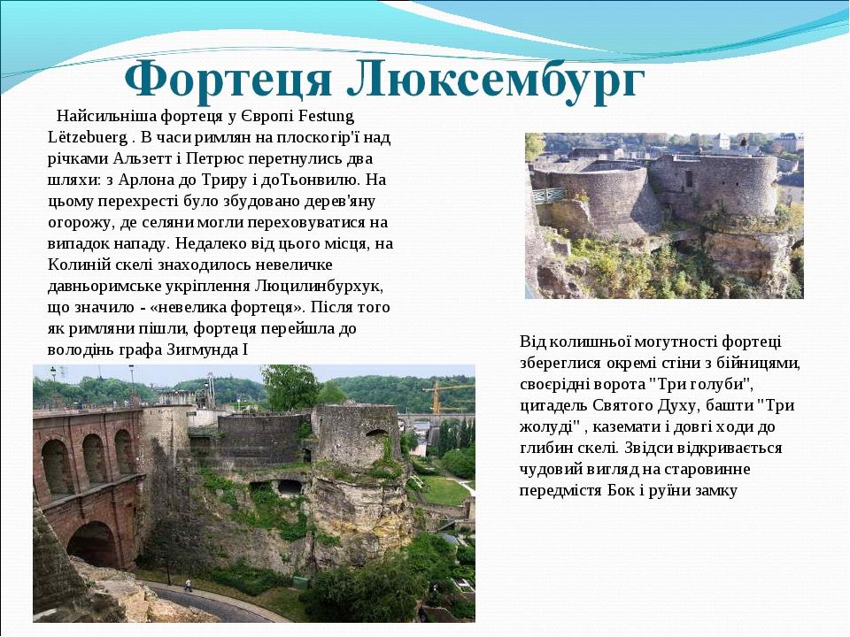 Найсильніша фортеця у Європі Festung Lëtzebuerg . В часи римлян на плоскогір...