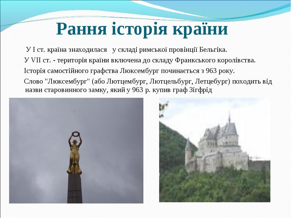Рання історія країни  У І ст. країна знаходилася у складі римської провінці...