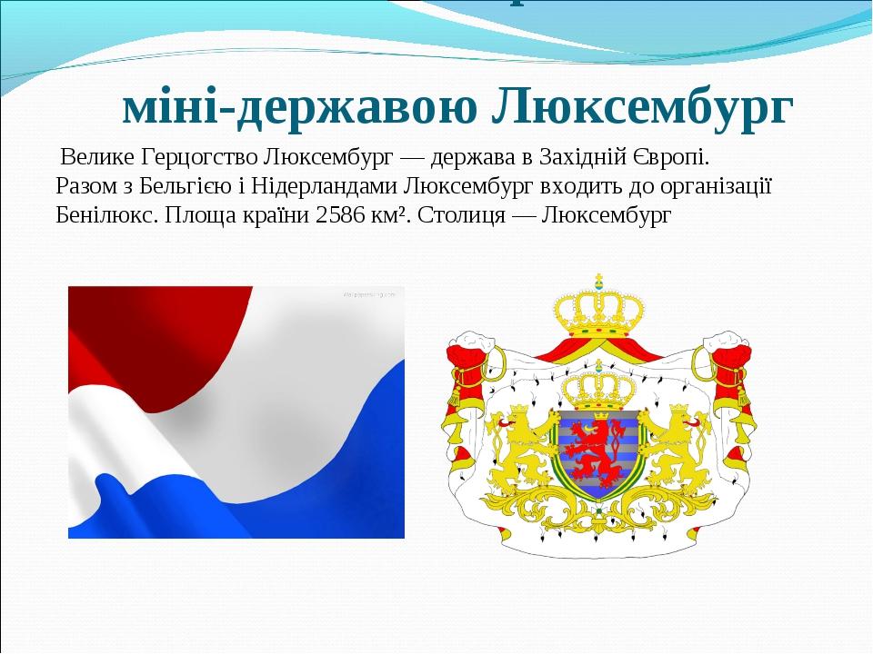 Знайомство з європейською міні-державою Люксембург Велике Герцогство Люксемб...