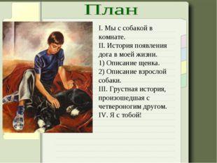 I. Мы с собакой в комнате. II. История появления дога в моей жизни. 1) Описан