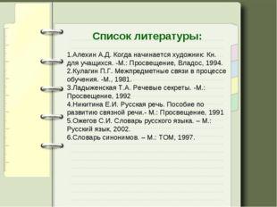 Список литературы: 1.Алехин А.Д. Когда начинается художник: Кн. для учащихся.