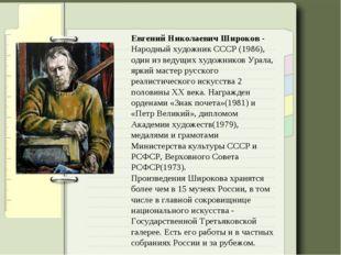 Евгений Николаевич Широков - Народный художник СССР (1986), один из ведущих х