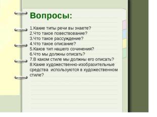 Вопросы: 1.Какие типы речи вы знаете? 2.Что такое повествование? 3.Что тако