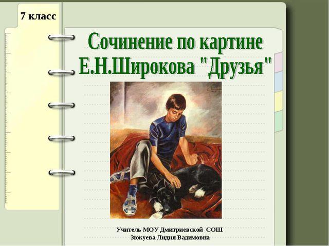 7 класс Учитель МОУ Дмитриевской СОШ Зюкуева Лидия Вадимовна