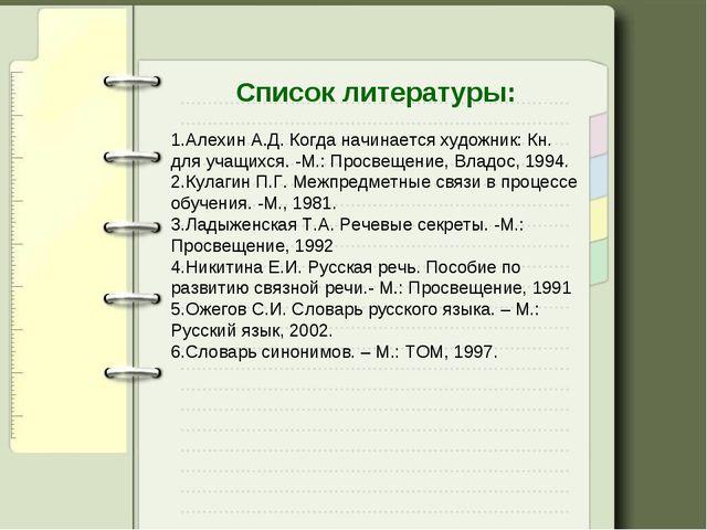 Список литературы: 1.Алехин А.Д. Когда начинается художник: Кн. для учащихся....
