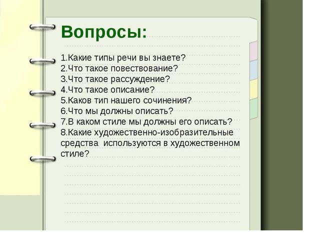 Вопросы: 1.Какие типы речи вы знаете? 2.Что такое повествование? 3.Что тако...