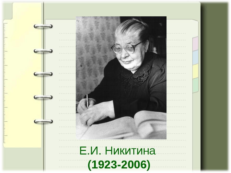 Е.И. Никитина (1923-2006)