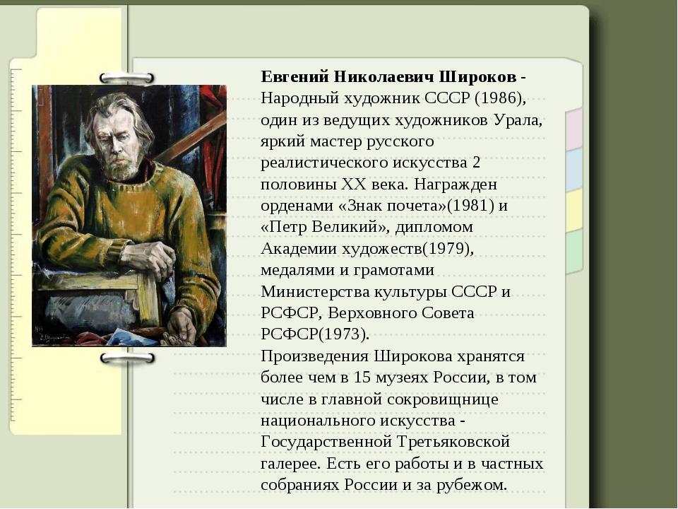 Евгений Николаевич Широков - Народный художник СССР (1986), один из ведущих х...