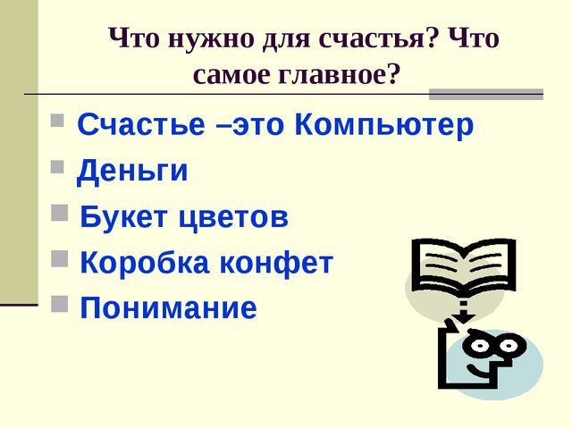 Что нужно для счастья? Что самое главное? Счастье –это Компьютер Деньги Буке...