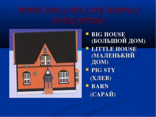 WHAT SHALL WE LIVE HAPPILY EVER AFTER? BIG HOUSE (БОЛЬШОЙ ДОМ) LITTLE HOUSE (