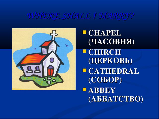 WHERE SHALL I MARRY? CHAPEL (ЧАСОВНЯ) CHIRCH (ЦЕРКОВЬ) CATHEDRAL (СОБОР) ABBE...
