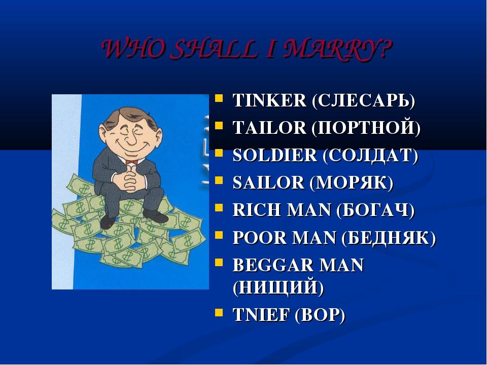 WHO SHALL I MARRY? TINKER (СЛЕСАРЬ) TAILOR (ПОРТНОЙ) SOLDIER (СОЛДАТ) SAILOR...