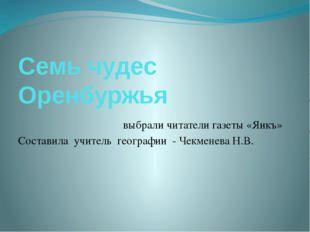 Семь чудес Оренбуржья выбрали читатели газеты «Яикъ» Составила учитель геогра