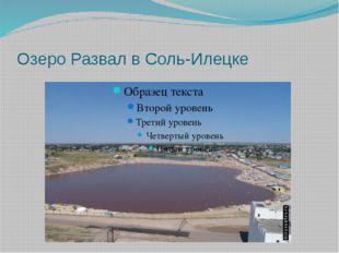 Озеро Развал в Соль-Илецке